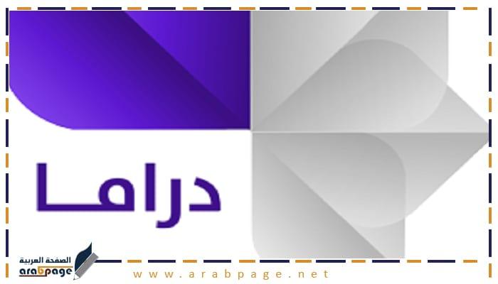 تردد قناة سوريا دراما 2021 الجديد وكذلك مشاهدة بث مباشر 2020 - الصفحة العربية