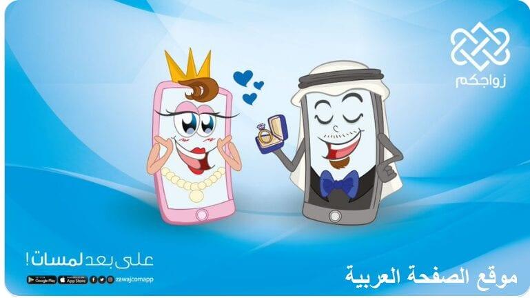 تحميل تطبيق زواجكم في السعودية ايفون اندرويد