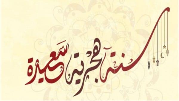 رسائل راس السنة الهجرية 1442هـ  واتساب ويب واتس اب فيس بوك - الصفحة العربية