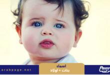 صورة اسماء بنات 2021 اسماء اولاد ٢٠٢٠ مع معاني الاسماء 2021