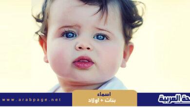 صورة اسماء بنات 2020 اسماء اولاد ٢٠٢٠ مع معاني الاسماء 2021