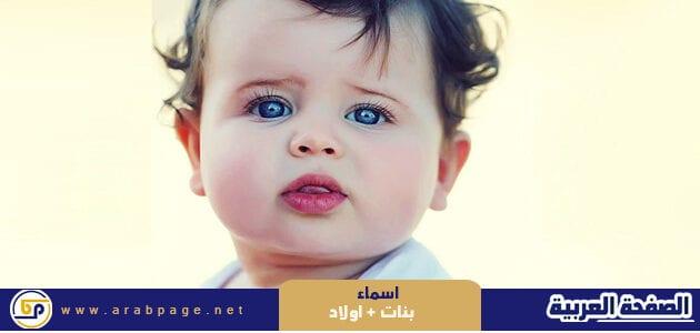 اسماء بنات 2021 اسماء اولاد ٢٠٢١ اسماء بنات حلوه وفخمة 2021