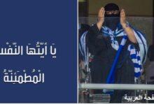 Photo of وفاة المشجعة الهلالية من هي ام الهلاليين