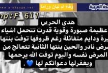 Photo of وفاة هدى الحربي ام ليان وراما الدخيل ماهو معنى نيمان بيك