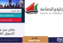 Photo of حجز موعد جمعية الكويت moci.shop kuwait