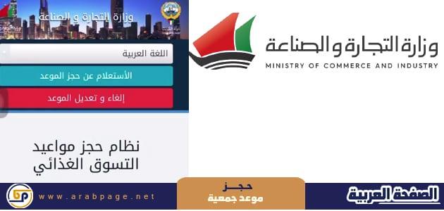 حجز موعد جمعية الكويت moci.shop kuwait - الصفحة العربية