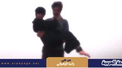 Photo of من هي رانيا الزهراني وماهي قصتها