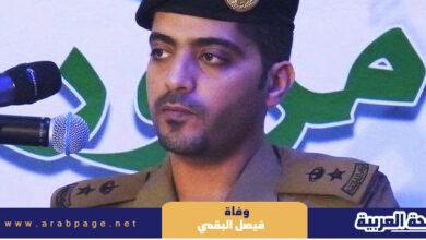 Photo of وفاة المقدم فيصل البقمي من هو سبب