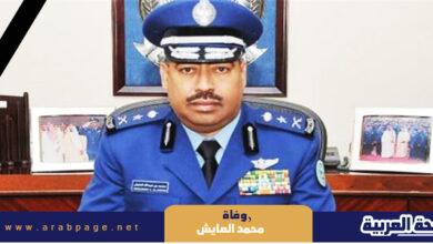 Photo of سبب وفاة محمد العايش ويكيبيديا