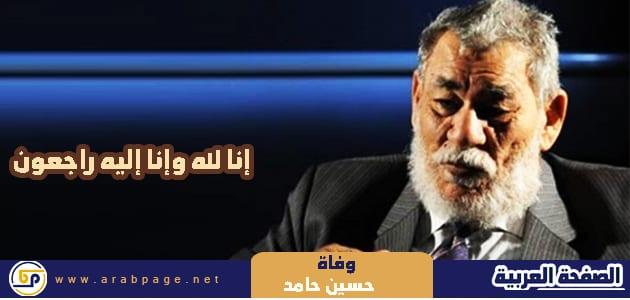سبب وفاة حسين حامد ويكيبيديا