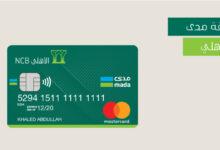 صورة اصدار بطاقة الاهلي الافتراضية مدى عبر تطبيق الأهلي موبايل 2020