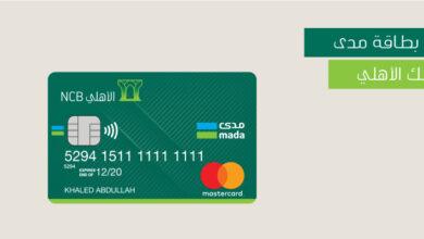 Photo of اصدار بطاقة الاهلي الافتراضية مدى عبر تطبيق الأهلي موبايل 2020
