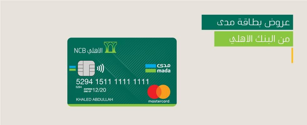 اصدار بطاقة الاهلي الافتراضية مدى عبر تطبيق الأهلي موبايل 2020