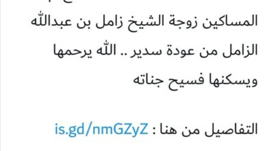 Photo of وفاة لطيفة المنيع من هي وماهو سبب الوفاة