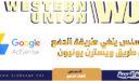 جوجل ادسنس يوقف ويسترن يونيون Google AdSense To Drop Western Union