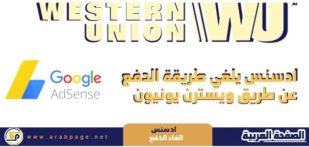 Photo of جوجل ادسنس يوقف ويسترن يونيون Google AdSense To Drop Western Union