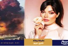 Photo of حقيقة وفاة نادين نجيم بـ سبب انفجار لبنان