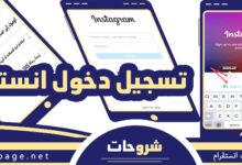صورة تسجيل دخول انستا حساب create instagram انستقرام تسجيل دخول انستقرام عبر فيس بوك وقوقل 2021