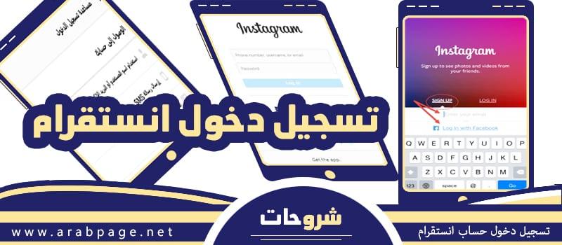 تسجيل دخول انستا حساب create instagram انستقرام تسجيل دخول انستقرام رابط مباشر عبر فيس بوك وقوقل 2021 - الصفحة العربية
