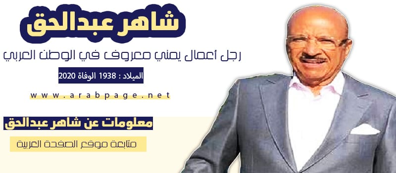 من هو شاهر عبدالحق - سبب وفاة رجل الأعمال شاهر عبدالحق - الصفحة العربية