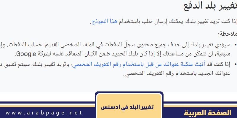 صفحة الارشادات لتغيير البلد في جوجل ادسنس