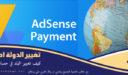 كيف تغيير البلد الدولة في ادسنس واستلام الدفعات عبر الدولة الجديدة Adsense change country