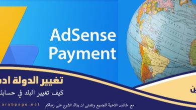 صورة كيف تغيير البلد الدولة في ادسنس واستلام الدفعات عبر الدولة الجديدة Adsense change country