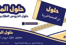 صورة حلول للمناهج الدراسية كتبي الفصل الدراسي الاول موقع حلول الفصل الثاني 2021- 1442 الكتاب تحميل تطبيق pdf