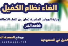 صورة موعد الغاء نظام الكفالة في السعودية 2020