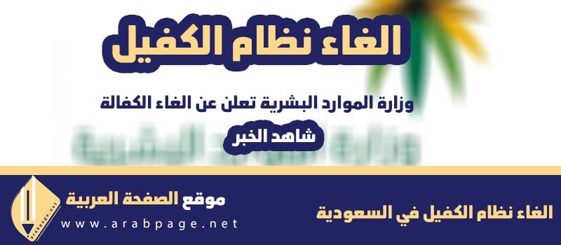 موعد الغاء نظام الكفالة في السعودية 2020 - الصفحة العربية