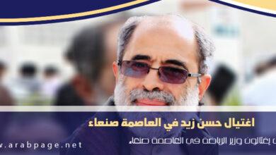 صورة اغتيال حسن زيد مقتل وزير الشباب والرياضة اليمني واصابة سلمى ابنته بإصابات