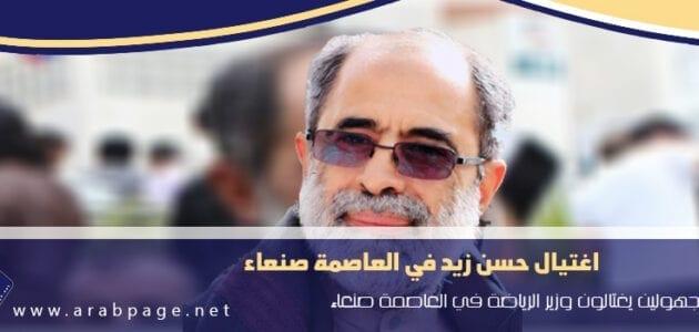 اغتيال حسن زيد مقتل وزير الشباب والرياضة اليمني واصابة سلمى ابنته بإصابات