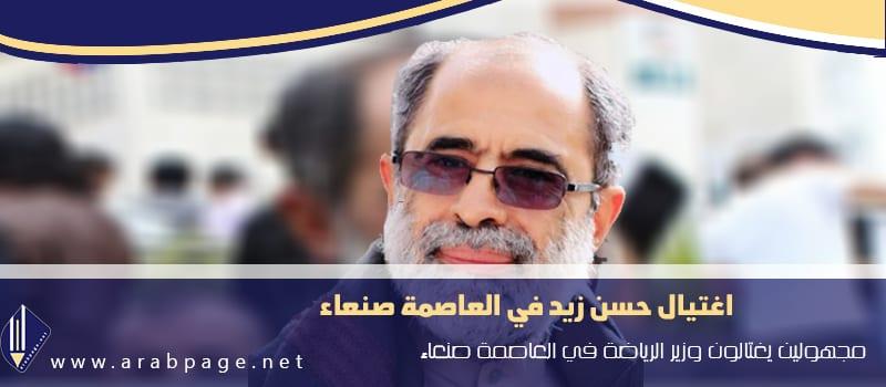 اغتيال حسن زيد مقتل وزير الشباب والرياضة اليمني واصابة سلمى ابنته بإصابات - الصفحة العربية