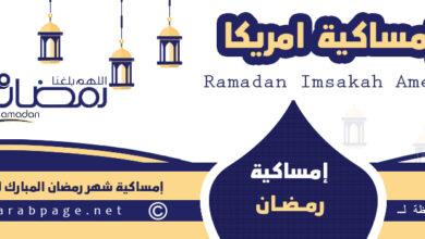 صورة موعد امساكية رمضان 2021 في امريكا 1442هـ
