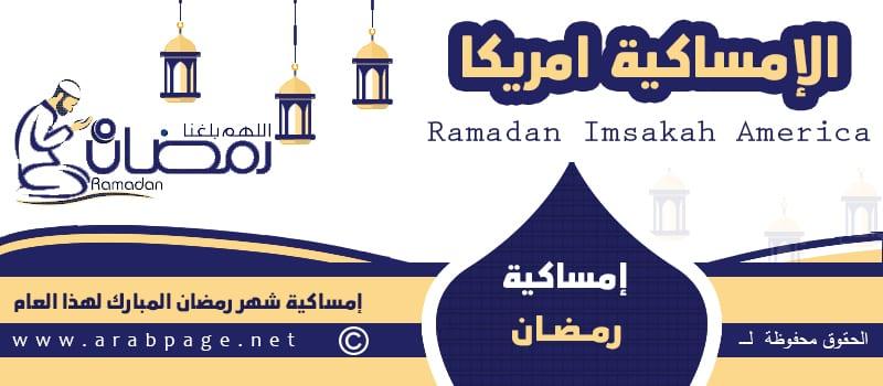 موعد امساكية رمضان 2021 في امريكا 1442هـ