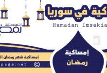 صورة امساكية شهر رمضان 2021 في سوريا موعد اذان المغرب الفجر 1442