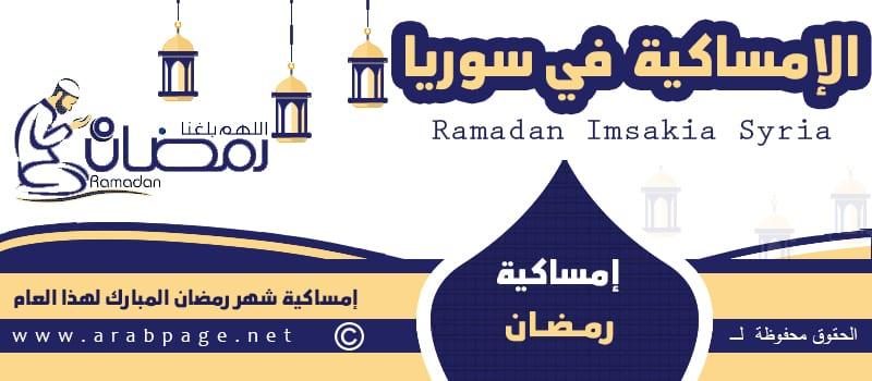 امساكية شهر رمضان 2021 في سوريا موعد اذان المغرب الفجر 1442