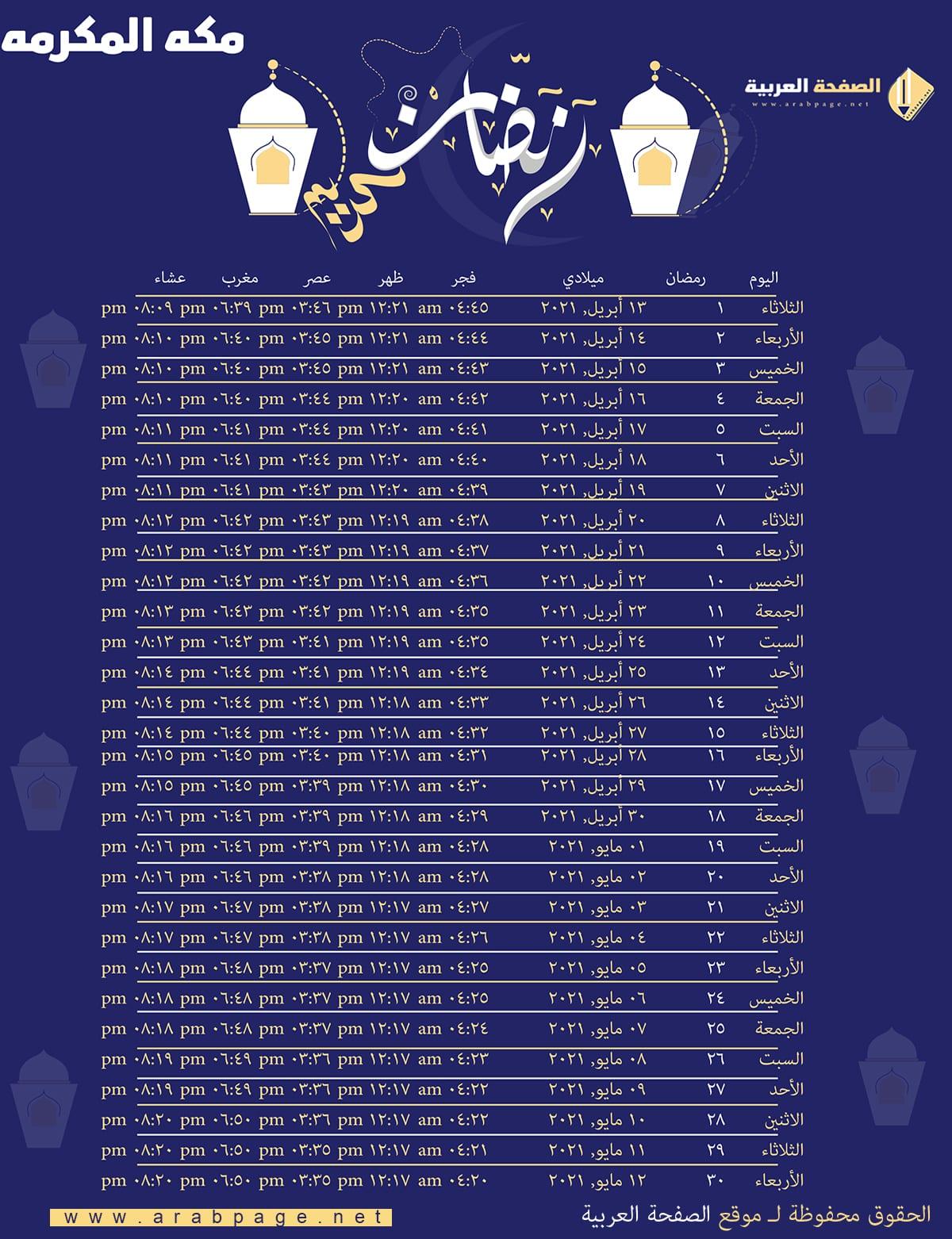 امساكية رمضان السعودية للعام الجديد 2021