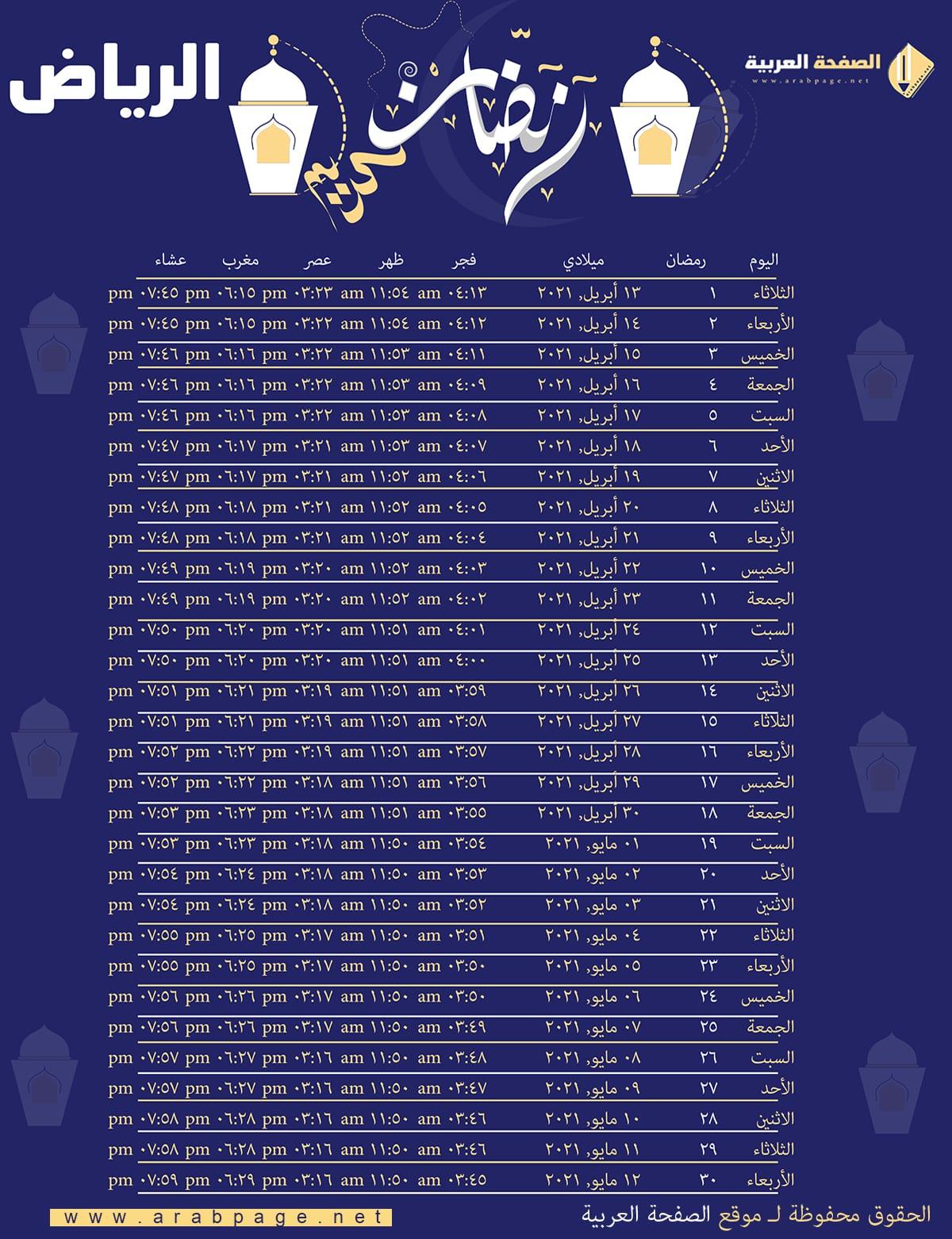 امساكية رمضان 2021 في الرياض