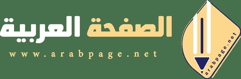 الصفحة العربية