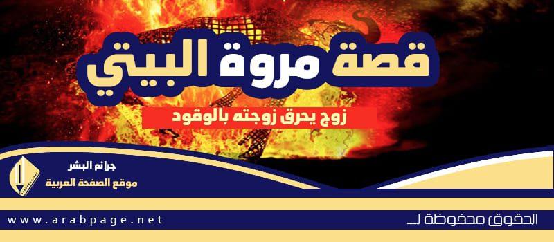 قصة مروى البيتي اليمنية التي حُرقت - الصفحة العربية