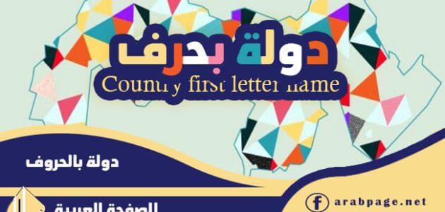 بلاد بحرف الدال د دولة مدينة تبداء بحرف الـ د تابع
