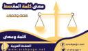 معنى كلمة المقسط في اللغة العربية والقاموس العربي معنى المقسطين