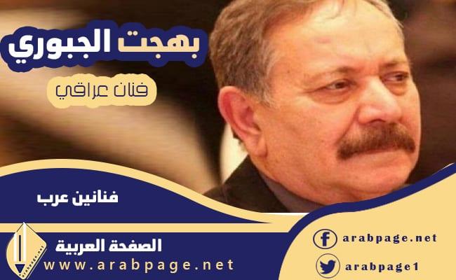 حقيقة وفاة بهجت الجبوري وماهو سبب نشر شائعة موت الممثل العراقي الجبوري