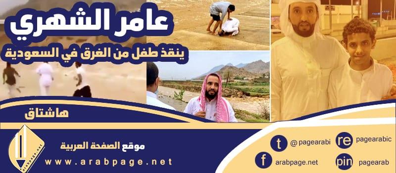 البطل عامر الشهري مغامرة في سيول السعودية 2021