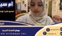 حقيقة وفاة ام سيف و نانو صاحبة قناة ام سيف على اليوتيوب Om sayf
