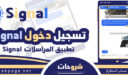 ماهو تطبيق signal وماهو الافضل واتساب ام سيجنال تسجيل دخول