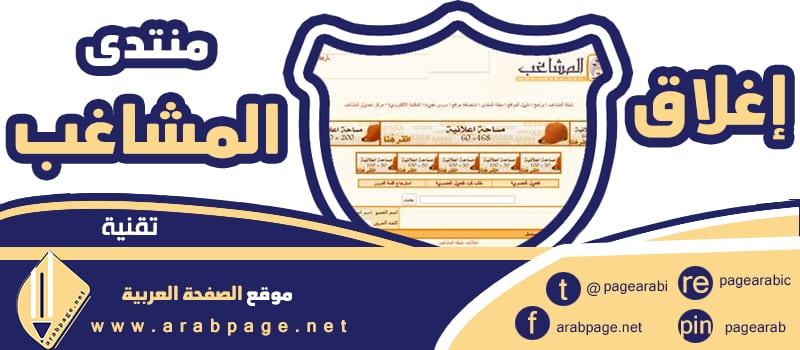 منتديات المشاغب سبب اغلاق منتدى المشاغب absba - الصفحة العربية