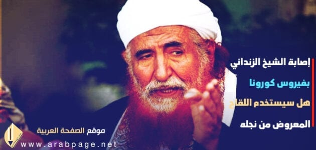 خبر اصابة الشيخ عبدالمجيد الزنداني بفيروس كورونا ونفي خبر وفاة الشيخ الزنداني في تركيا