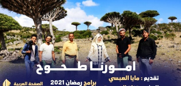 برنامج امورنا طحوح على قناة السعيدة برامج رمضان 2021 اليمنية